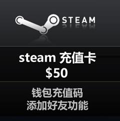 Steam卡密 50美金