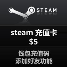 Steam卡密 5美金